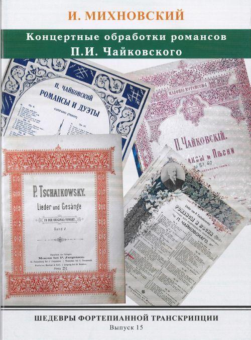 Masterpieces of piano transcription vol. 15. I. Mikhnovski. Concert piano arrangements of  Romances by Tchaikovsky.