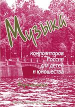 Music of modern Russian composers for children. Vol. 3. Pieces for piano
