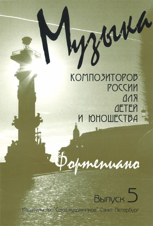 Music of modern Russian composers for children. Vol. 5. Pieces for piano