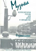 Music of modern Russian composers for children. Vol. 2. Pieces for piano
