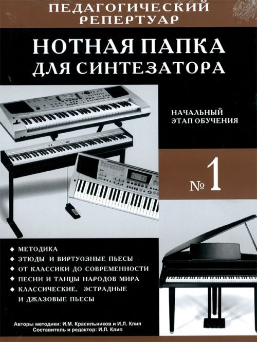 The music folder for electric piano No. 1