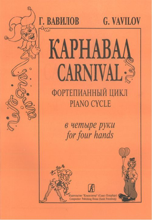 Gennady Vavilov. Carnival.  Piano cycle for piano 4 hand.