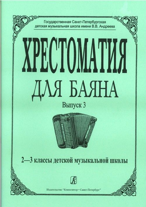 Educational Collection for Bayan. Volume III. The 2nd–3ird grades of children music school