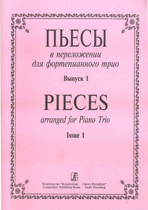 Pieces arranged for Piano Trio. Issue 1. Piano score and part. arrang. and comp. by Utkin M.