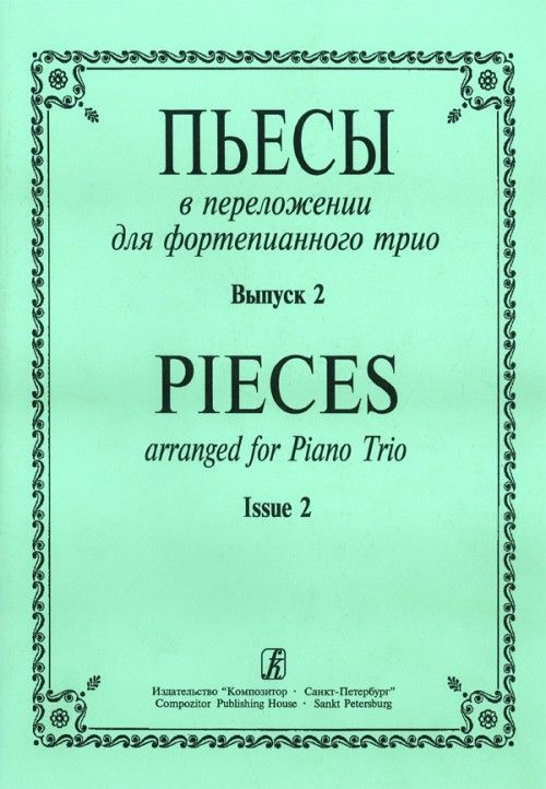 Pieces arranged for Piano Trio. Volume II. Piano score and part