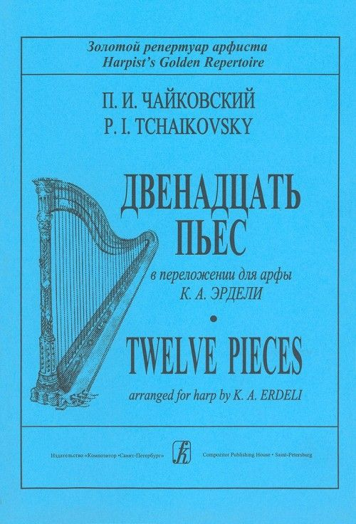 Twelve Pieces arranged for harp by K. Erdeli