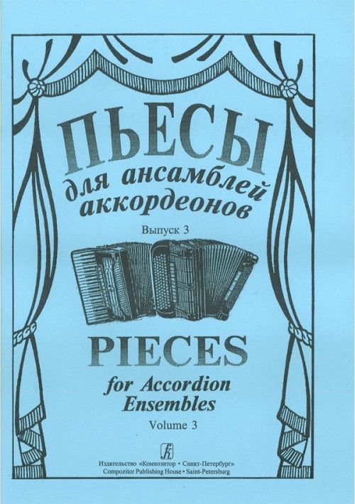 Pieces for Accordion Ensembles. Volume III