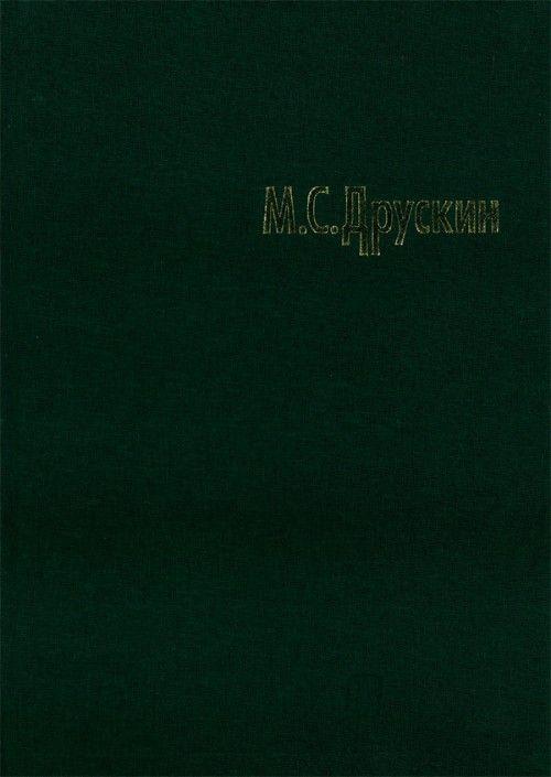 Собрание сочинений в 7 томах. Том 4. И.Стравинский