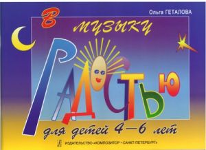 To Music with Joy for Little Ones. Educational aid for piano for children of 4–6 years old. In Russian