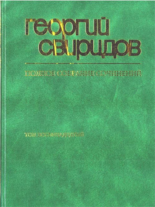 Collected works of Georgy Sviridov. Vol. 18. Works for choir a capella.