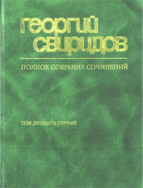 Collected works of Georgy Sviridov. Vol. 21. Works for choir a capella. Spiritual songs.