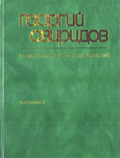 Collected works of Georgy Sviridov. Vol. 3. Songs of Kursk. Includes two versions: a) Cantata mixed choir, alto voice and symphony orchestra. b) Author's arr. for choir, alto & ensemble.