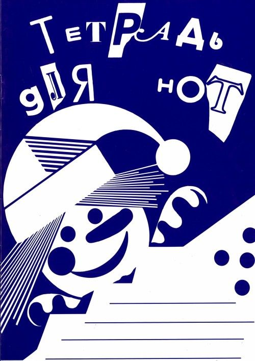 Music Sheet (blanc) A4