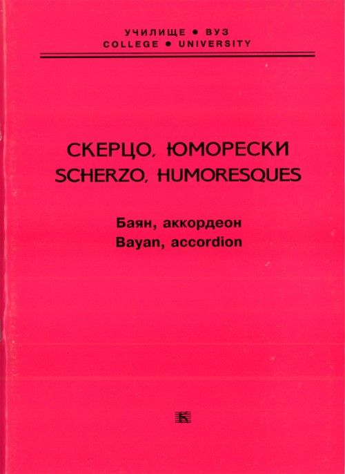 Schertzo, humoresques. Bayan, accordion. Ed. by A.Sudarikov