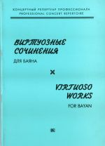 Vladislav. ZOLOTAREV. Chamber suite for Bayan and other Virtuoso pieces for Bayan. Ed. by A. Sudarikov