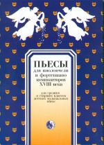 Pieces of 18th century composers for cello and piano. Ed. by Y. Semenov