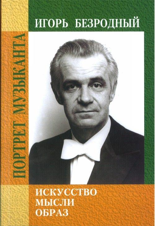 Igor Bezrodnyj. Iskusstvo. Mysli. Obraz (+DVD i Mp3)