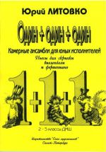 1+1+1. Chamber ensembles for young musicians. Easy pieces for violin, cello and piano.