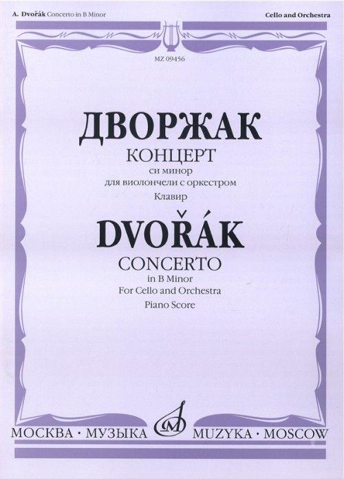 Концерт си минор для виолончели с оркестром. Клавир. Редакция Г. Пеккера