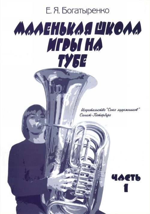 School of tuba playing. Vol. 1.  For younger forms of music schools.