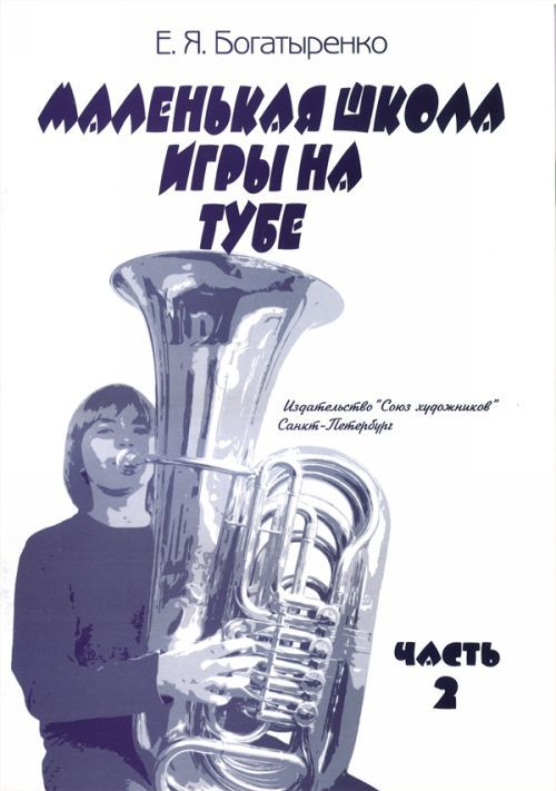 School of tuba playing. Vol. 2. For middle and senior forms of Children Music School