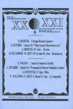 XXth century calling - XXIst-century Button accordionists (Bayan). Volume 5. Ed. by Friedrich Lips.