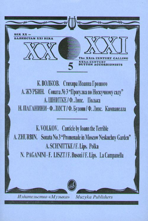 XXth century calling - XXIst-century Button accordionists (Bayan). Volume 5. Ed. by Friedrich Lips.
