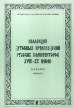 Kollektsija dukhovnykh proizvedenij russkikh kompozitorov XVIII - XX vekov:Katalog: Vyp. 1 (A-B) / Otv. red. G.M.Malinina. M.: Nauchnaja muzykalnaja bibioteka MGK imeni S.I.Taneeva,
