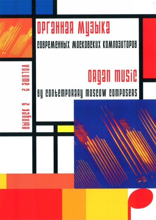 Russian modern organ music. Vol. 2.Ed.- by M.V.Voinova.