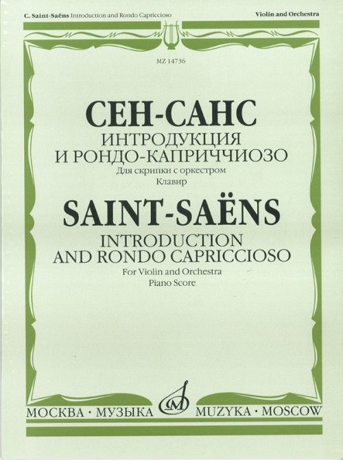 Introduction et rondo-capriccioso. For Violin and Orchestra. Piano Score. Edited by A. Jampolski