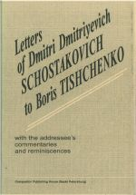 Letters of D. Schostakovich to B. Tishchenko. Translated to English