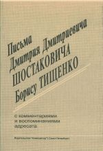 Letters of D. Schostakovich to B. Tishchenko