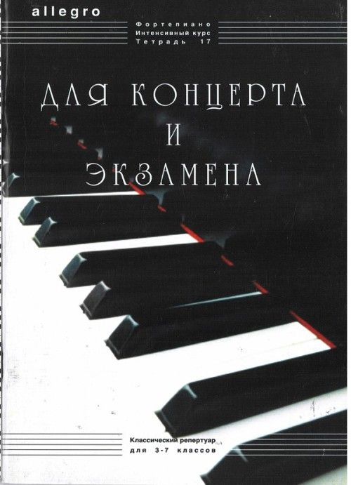 "ALLEGRO. Intensive course for piano. Vol. 17. ""For the concert and for the exam"". Classic compositions for 3-7 classes."