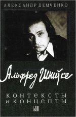 Alfred Shnitke. Konteksty i kontsepty.
