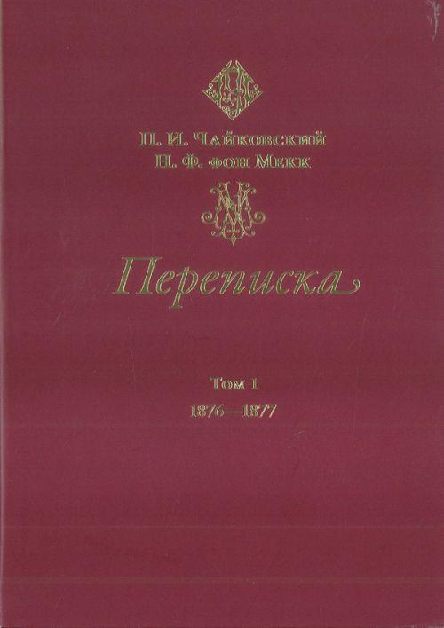 P. I. Tchaikovski - N. F. fon Mekk. Perepiska. Tom 1 (1876-1877)