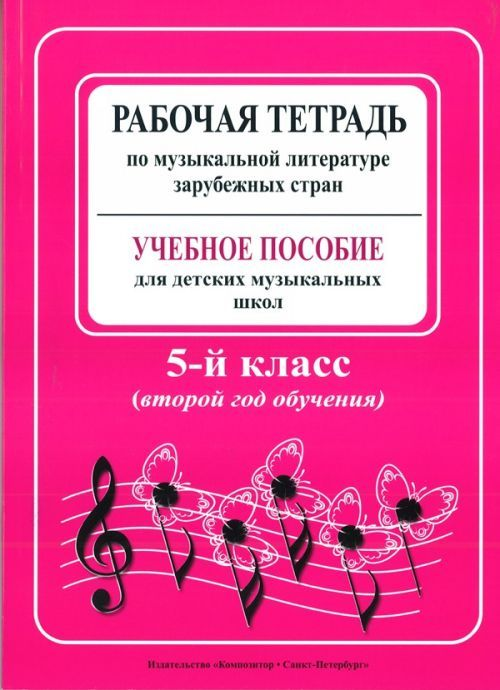 Working Notebook on Music Literature of European Countries. Educational Aid for Children Music School. The 2nd year studying