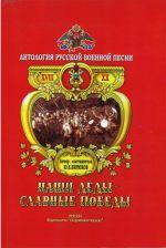 Nashi dedy - slavnye pobedy. Antology of Russian war songs. Part 1.