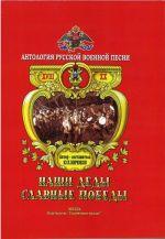 Nashi dedy - slavnye pobedy. Antology of Russian war songs. Part 2.