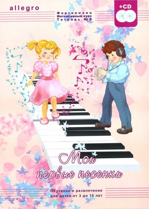 """ALLEGRO. Intensive course for piano. Vol. 0 """"My first songs""""(+2 CD)"""