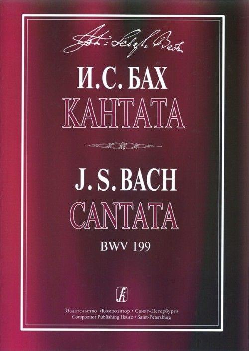 Кантата Mein Herze schwimmt im Blut для сопрано, струнных и континуо. BWV 199. Партитура и партии