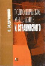Polifonicheskoe myshlenie I.Stravinskogo. Issledovanie. Second-hand book