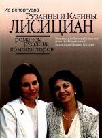 Romances of  russian composers from the repertoire of  Ruzanna & Karina Lisitsian. Arr. for soprano & mezzo-soprano