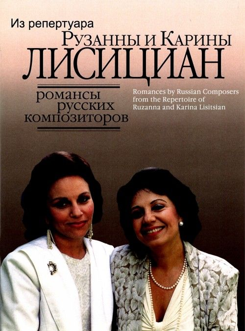 Romances of  russian composers from the repertoire of  Ruzanna & Karina Lisitsian. Arr. for soprano & mezzo-soprano