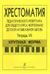 Comprehensive Piano Course for Children Music School. Volume VII. Large-scaled form