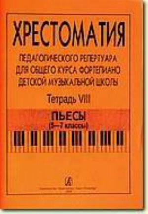 Comprehensive Piano Course for Children Music School. Volume VIII. Pieces