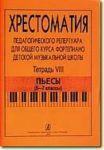Comprehensive Piano Course for Children Mu...