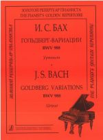 Aria with Variations BWV 988. (Goldberg Variations). Edited and with a preface and commentaries by Tatiana Shabalina