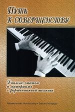 Way to Perfection. Dialogues, articles and materials of the piano technique