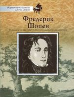 School of John Shaum.  Frederic Chopin (tekst in Russian)