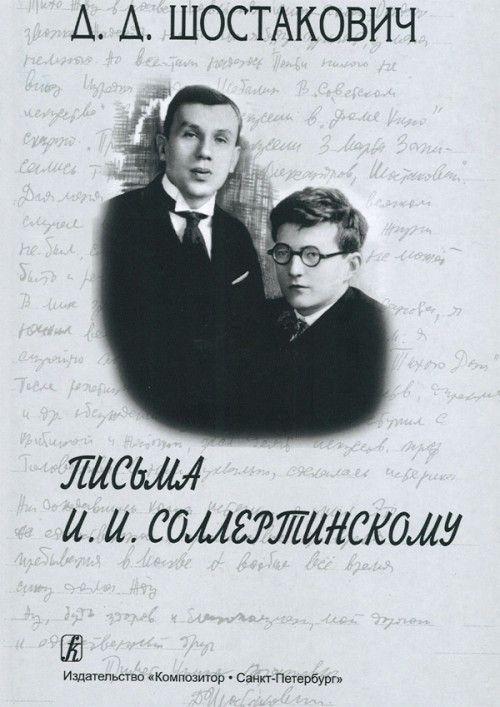 Dmitrij Shostakovich. Pisma I. I. Sollertinskomu